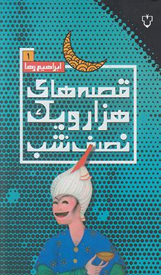 تصویر قصه های هزار و یک نصفه شب 1