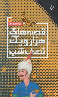 قصه های هزار و یک نصفه شب 2