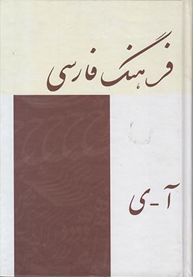 تصویر فرهنگ فارسی عمید آ-ی