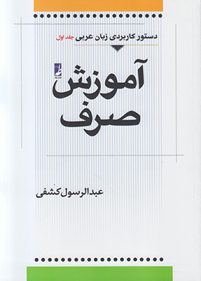 تصویر آموزش صرف(دستور کاربردی زبان عربی1)