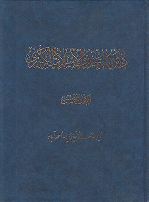 تصویر دایره المعارف اسلامیه الکبری جلد 5