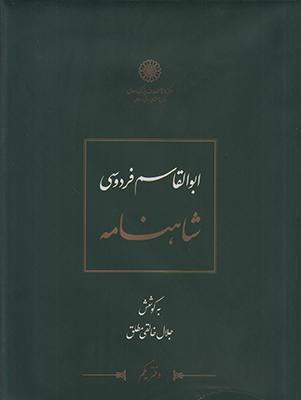 شاهنامه فردوسی (12جلدی)