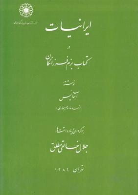 تصویر ایرانیات