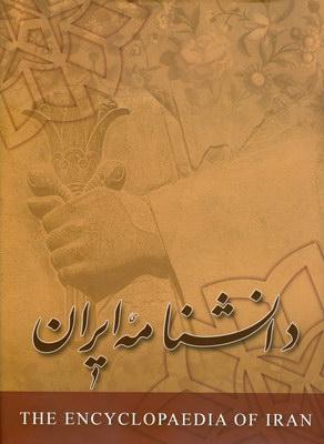 تصویر دانشنامه ایران جلد2