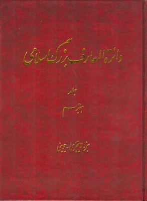 تصویر دائره المعارف بزرگ اسلامی (جلد 18)