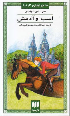 تصویر اسب و آدمش