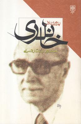 تصویر احوال و آثار دکتر پرویز ناتل خانلری