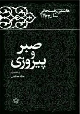 تصویر کارنامه و خاطرات هاشمی رفسنجانی 73