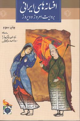 تصویر افسانه های ایرانی