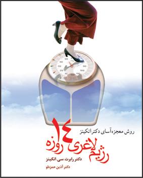 تصویر رژیم لاغری 14 روزه اتکینز