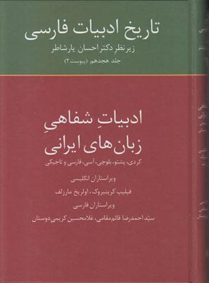 تصویر تاریخ ادبیات فارسی18(ادبیات شفاهی زبان های ایرانی)