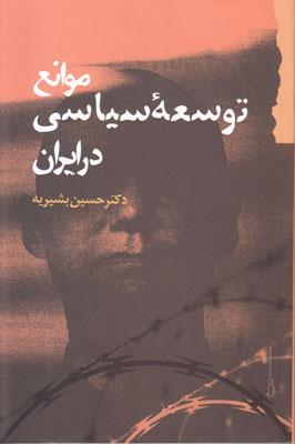 تصویر موانع توسعه سیاسی در ایران