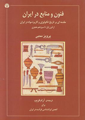 تصویر فنون و منابع در ایران