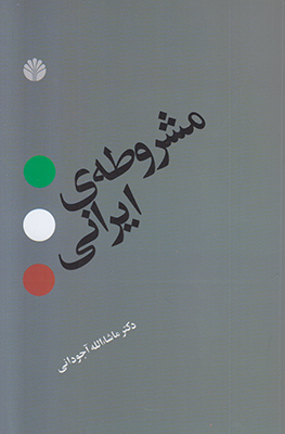 تصویر مشروطه ی ایرانی