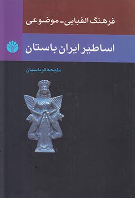 تصویر اساطیر ایران باستان