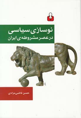 نوسازی سیاسی در عصر مشروطه ایران