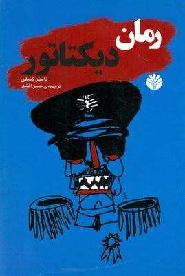 رمان دیکتاتور