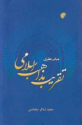 تصویر مبانی نظری تقریب مذاهب اسلامی