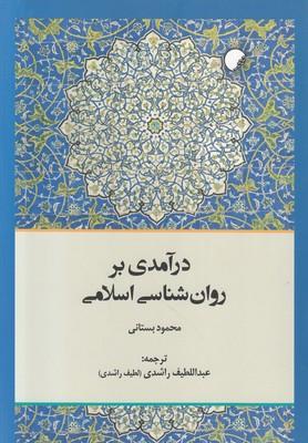 تصویر درآمدی بر روان شناسی اسلامی