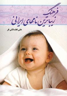 تصویر فرهنگ زیباترین نامهای ایرانی