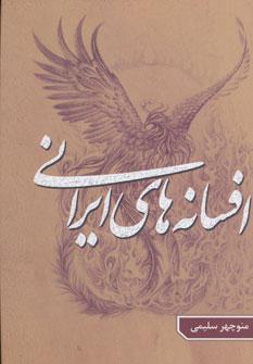 تصویر افسانه های ایرانی جلد 1