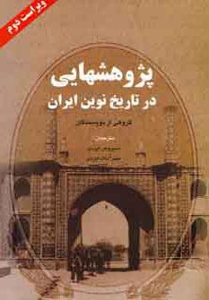 تصویر پژوهشهایی درتاریخ نوین ایران (زوار