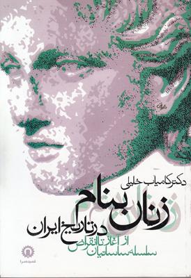 تصویر زنان بنام در تاریخ ایران