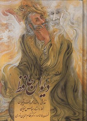 تصویر دیوان حافظ وزیری قابدار با فال