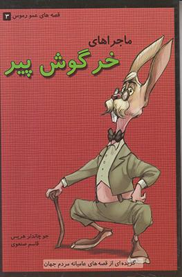 تصویر ماجراهای خرگوش پیر