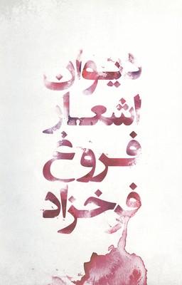تصویر دیوان اشعار فروغ فرخزاد