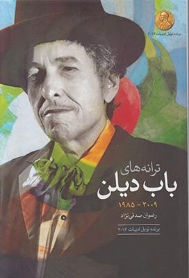 تصویر ترانه های باب دیلن 1985 تا 2009