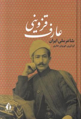 تصویر عارف قزوینی شاعر ملی ایران