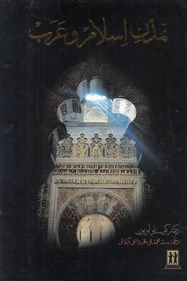 تصویر تمدن اسلام و عرب