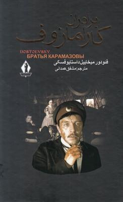 تصویر برادران کارامازوف ( 2 جلدی)