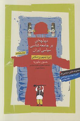 تصویر دیباچه ای بر جامعه شناسی سیاسی ایران