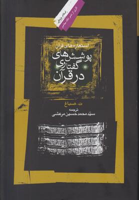 تصویر استعاره های قرآن