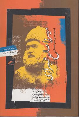 تصویر میرزا صالح شیرازی