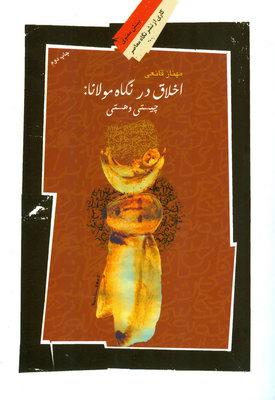 تصویر اخلاق در نگاه مولانا