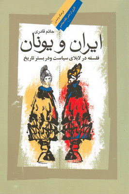 تصویر ایران و یونان