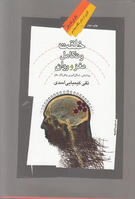 تصویر خلقت و تکامل مغز و روان