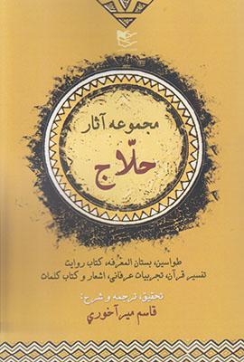 تصویر مجموعه آثار حلاج