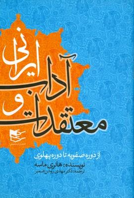 تصویر معتقدات و آداب ایرانی