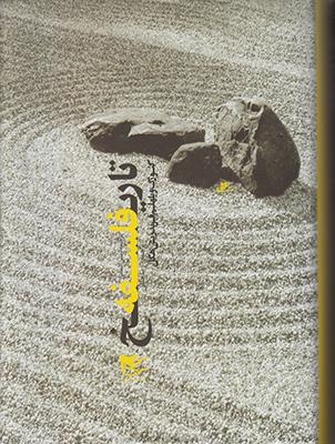 تصویر تاریخ فلسفه3 جلدی