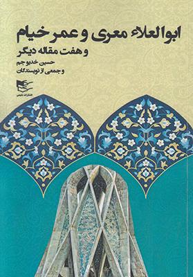 تصویر ابوالعلا معری و عمر خیام