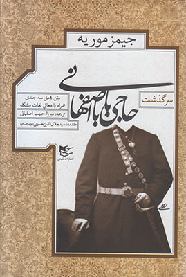سرگذشت حاجی بابا اصفهانی