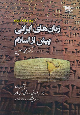 تصویر زبان های ایرانی پیش از اسلام