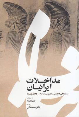 تصویر مداخلات ایرانیان