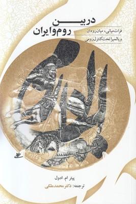 تصویر در بین روم و ایران