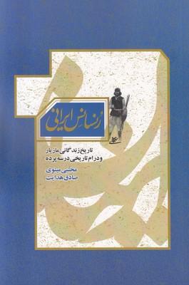 تصویر رنسانس ایرانی