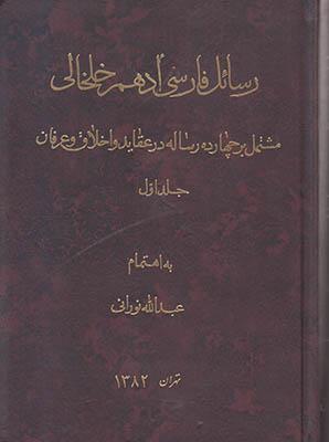 رسائل فارسی ادهم خلخالی جلد 1